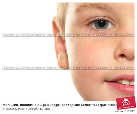 Мальчик, половина лица в кадре, свободное белое пространство слева Half face boy, фото № 116912, снято 20 февраля 2006 г. (c) Losevsky Pavel / Фотобанк Лори