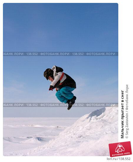Мальчик прыгает в снег, фото № 138552, снято 8 апреля 2006 г. (c) Serg Zastavkin / Фотобанк Лори
