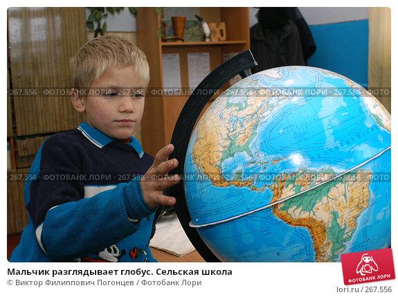 Мальчик разглядывает глобус. Сельская школа, фото № 267556, снято 28 октября 2005 г. (c) Виктор Филиппович Погонцев / Фотобанк Лори