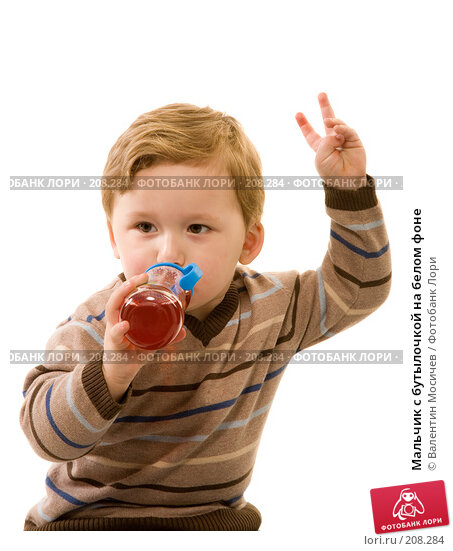 Мальчик с бутылочкой на белом фоне, фото № 208284, снято 4 января 2008 г. (c) Валентин Мосичев / Фотобанк Лори