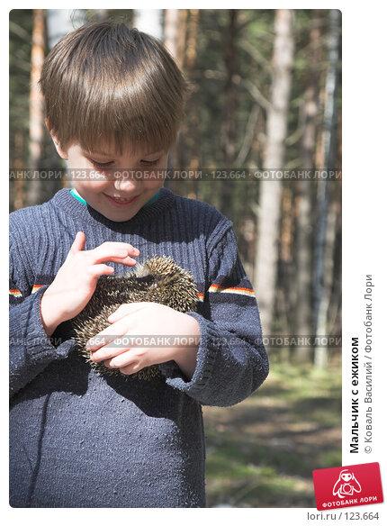 Купить «Мальчик с ежиком», фото № 123664, снято 22 апреля 2007 г. (c) Коваль Василий / Фотобанк Лори