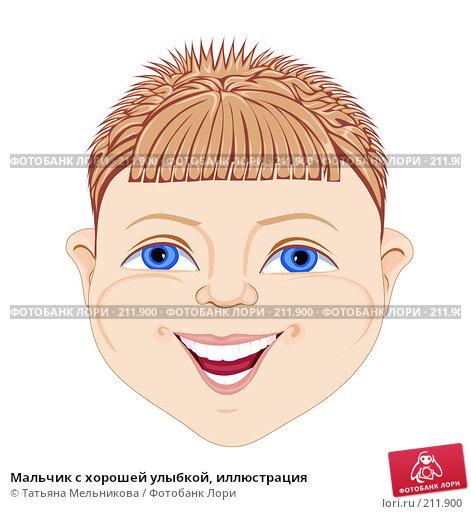 Мальчик с хорошей улыбкой, иллюстрация, иллюстрация № 211900 (c) Татьяна Мельникова / Фотобанк Лори