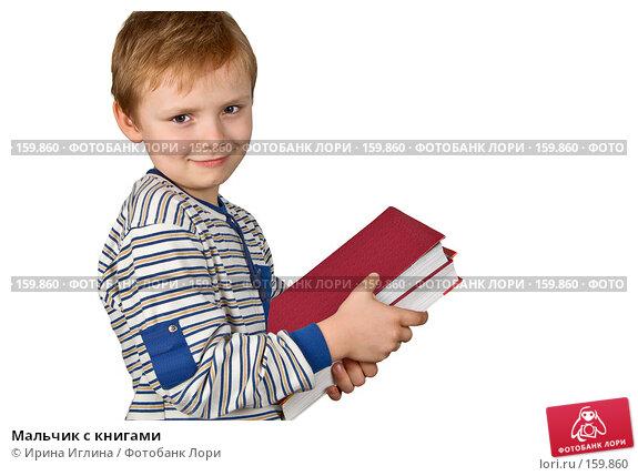 Мальчик с книгами, фото № 159860, снято 13 декабря 2007 г. (c) Ирина Иглина / Фотобанк Лори
