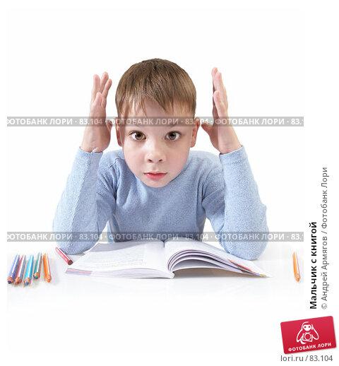 Мальчик с книгой, фото № 83104, снято 3 августа 2007 г. (c) Андрей Армягов / Фотобанк Лори