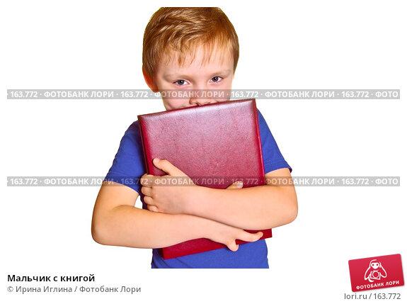 Мальчик с книгой, фото № 163772, снято 23 декабря 2007 г. (c) Ирина Иглина / Фотобанк Лори