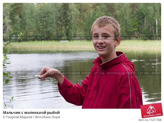 Мальчик с маленькой рыбой, фото № 127768, снято 30 июля 2006 г. (c) Георгий Марков / Фотобанк Лори