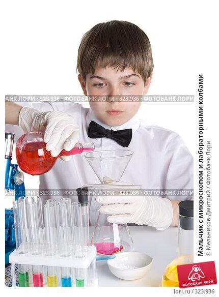 Мальчик с микроскопом и лабораторными колбами, фото № 323936, снято 28 мая 2008 г. (c) Мельников Дмитрий / Фотобанк Лори