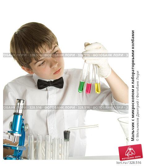 Мальчик с микроскопом и лабораторными колбами, фото № 328516, снято 28 мая 2008 г. (c) Мельников Дмитрий / Фотобанк Лори