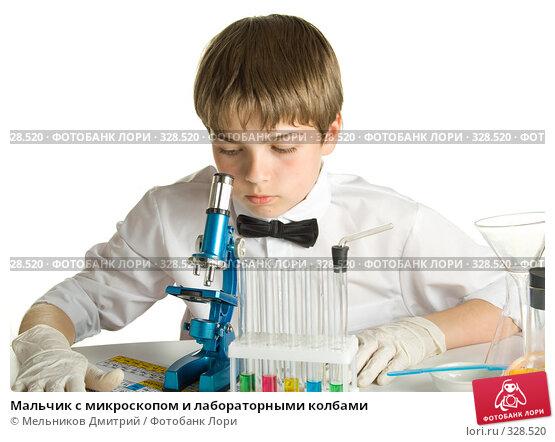 Мальчик с микроскопом и лабораторными колбами, фото № 328520, снято 28 мая 2008 г. (c) Мельников Дмитрий / Фотобанк Лори