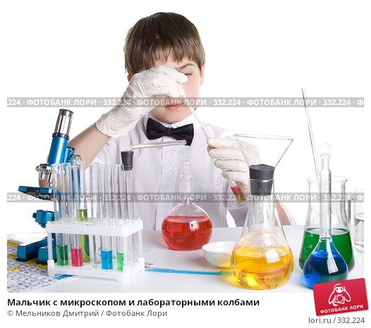 Мальчик с микроскопом и лабораторными колбами, фото № 332224, снято 28 мая 2008 г. (c) Мельников Дмитрий / Фотобанк Лори