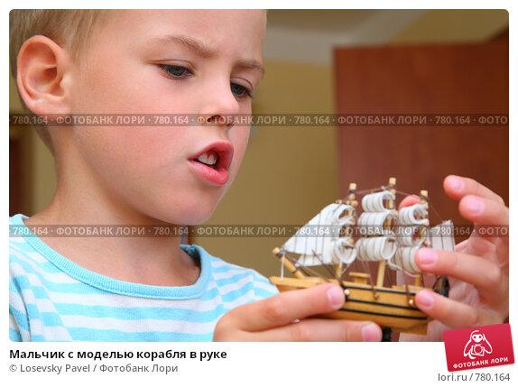 Купить «Мальчик с моделью корабля в руке», фото № 780164, снято 22 ноября 2017 г. (c) Losevsky Pavel / Фотобанк Лори