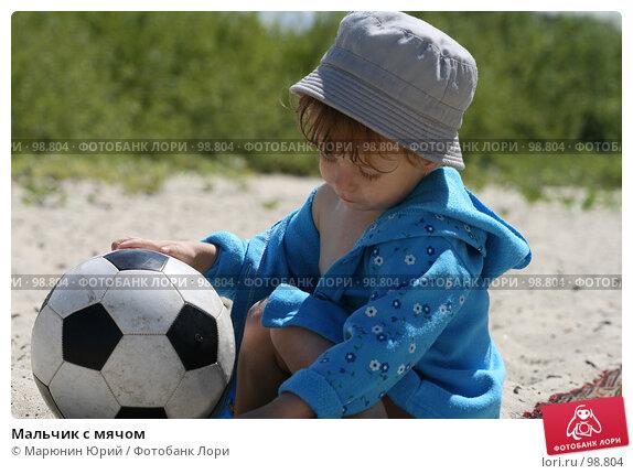 Мальчик с мячом, фото № 98804, снято 22 июля 2007 г. (c) Марюнин Юрий / Фотобанк Лори