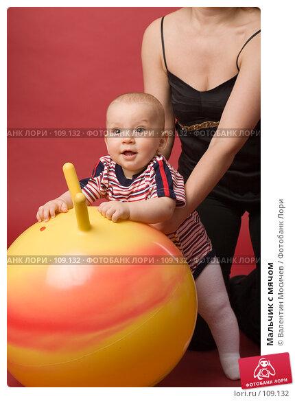 Мальчик с мячом, фото № 109132, снято 8 мая 2007 г. (c) Валентин Мосичев / Фотобанк Лори