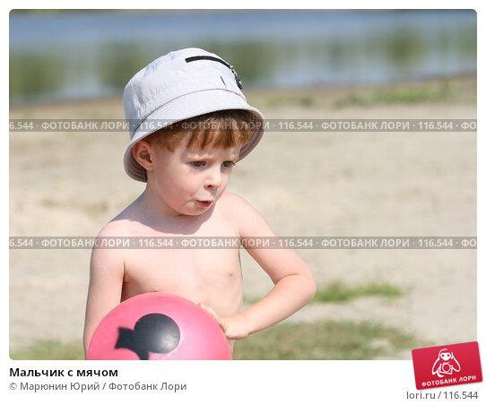 Купить «Мальчик с мячом», фото № 116544, снято 18 августа 2007 г. (c) Марюнин Юрий / Фотобанк Лори