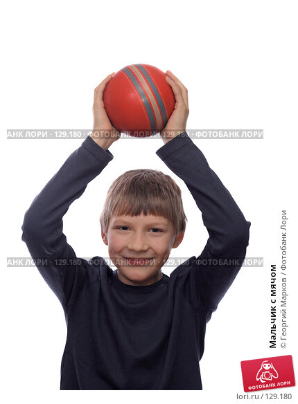 Купить «Мальчик с мячом», фото № 129180, снято 28 января 2007 г. (c) Георгий Марков / Фотобанк Лори