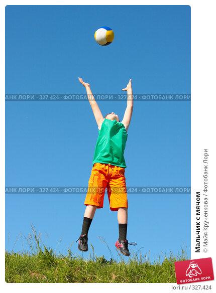 Купить «Мальчик с мячом», фото № 327424, снято 17 июня 2008 г. (c) Майя Крученкова / Фотобанк Лори