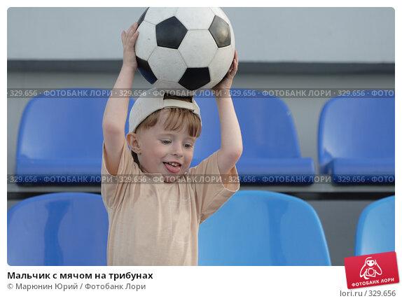Мальчик с мячом на трибунах, фото № 329656, снято 14 июня 2008 г. (c) Марюнин Юрий / Фотобанк Лори