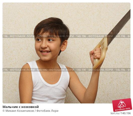 Купить «Мальчик с ножовкой», фото № 140196, снято 25 ноября 2007 г. (c) Михаил Коханчиков / Фотобанк Лори