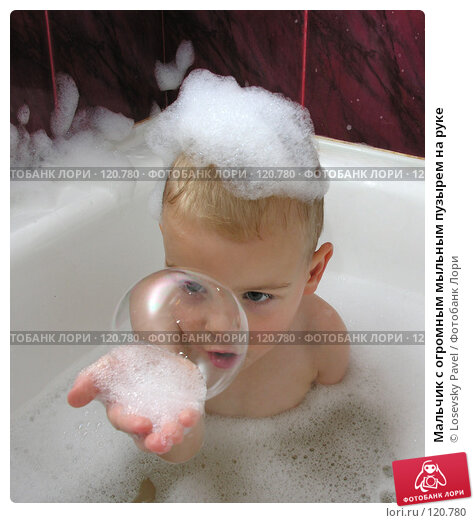 Мальчик с огромным мыльным пузырем на руке, фото № 120780, снято 21 сентября 2005 г. (c) Losevsky Pavel / Фотобанк Лори