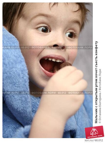 Мальчик с открытым ртом хочет съесть конфету, фото № 60012, снято 17 апреля 2007 г. (c) Останина Екатерина / Фотобанк Лори