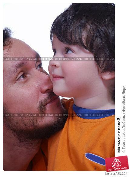 Мальчик с папой, фото № 23224, снято 27 января 2007 г. (c) Григорьева Любовь / Фотобанк Лори