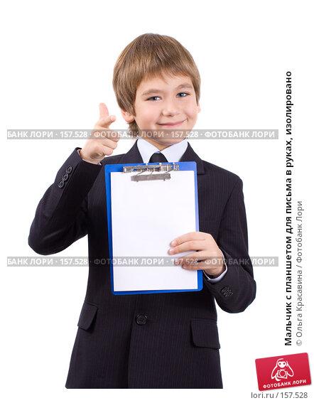Мальчик с планшетом для письма в руках, изолировано, фото № 157528, снято 21 октября 2007 г. (c) Ольга Красавина / Фотобанк Лори