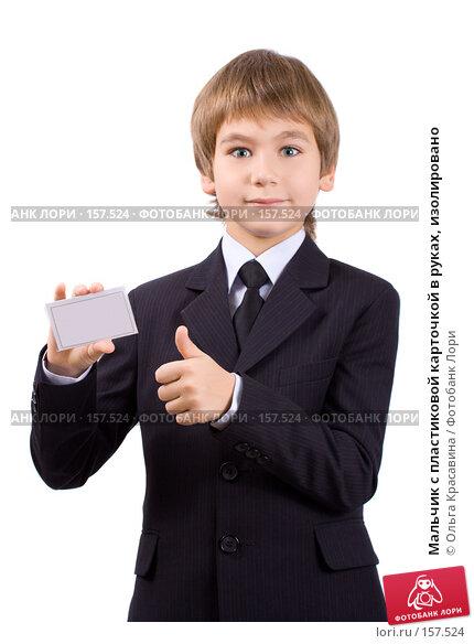 Мальчик с пластиковой карточкой в руках, изолировано, фото № 157524, снято 21 октября 2007 г. (c) Ольга Красавина / Фотобанк Лори