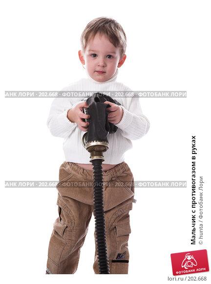 Мальчик с противогазом в руках, фото № 202668, снято 14 декабря 2007 г. (c) hunta / Фотобанк Лори
