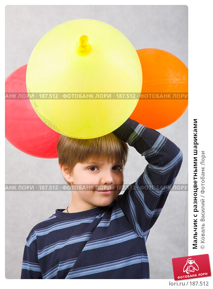 Мальчик с разноцветными шариками, фото № 187512, снято 23 апреля 2007 г. (c) Коваль Василий / Фотобанк Лори