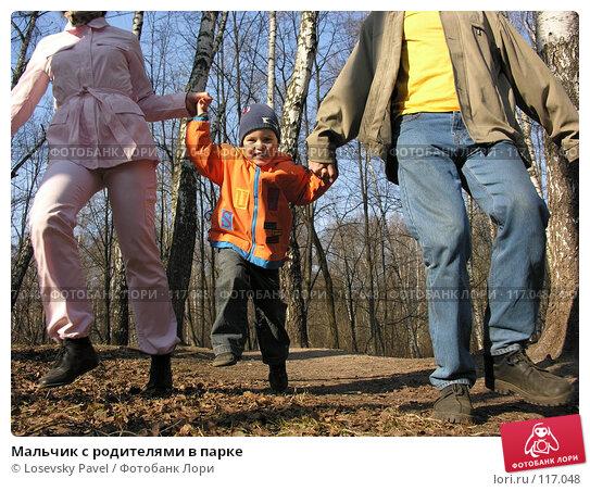 Мальчик с родителями в парке, фото № 117048, снято 30 апреля 2006 г. (c) Losevsky Pavel / Фотобанк Лори