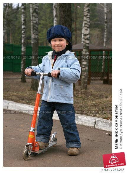 Мальчик с самокатом, фото № 264268, снято 7 апреля 2008 г. (c) Юлия Кузнецова / Фотобанк Лори