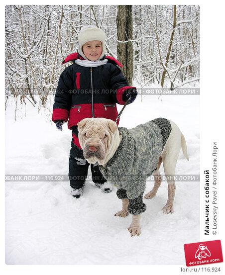 Мальчик с собакой, фото № 116924, снято 24 февраля 2006 г. (c) Losevsky Pavel / Фотобанк Лори