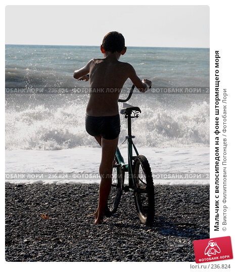 Мальчик с велосипедом на фоне штормящего моря, фото № 236824, снято 30 августа 2006 г. (c) Виктор Филиппович Погонцев / Фотобанк Лори