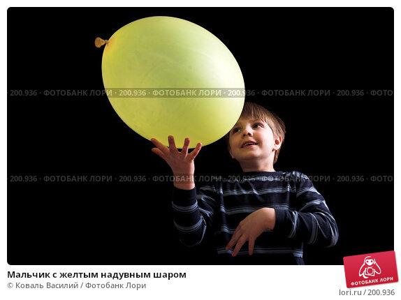 Мальчик с желтым надувным шаром, фото № 200936, снято 23 апреля 2007 г. (c) Коваль Василий / Фотобанк Лори