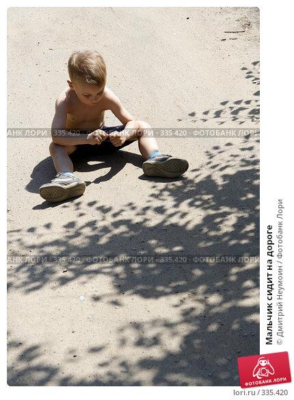 Мальчик сидит на дороге, эксклюзивное фото № 335420, снято 14 июня 2008 г. (c) Дмитрий Неумоин / Фотобанк Лори