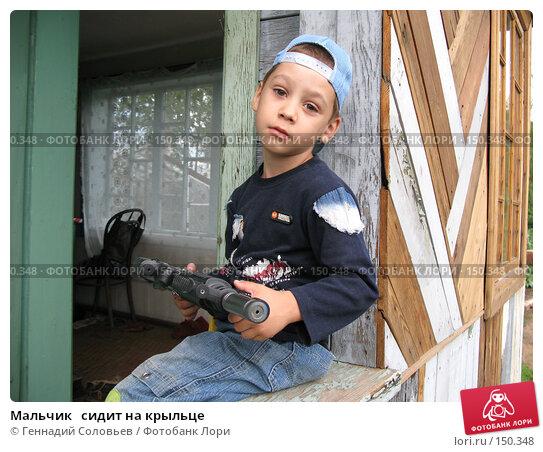 Купить «Мальчик   сидит на крыльце», фото № 150348, снято 7 июля 2007 г. (c) Геннадий Соловьев / Фотобанк Лори