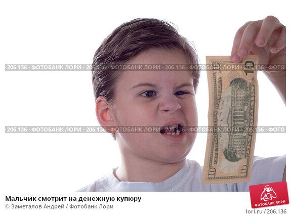 Мальчик смотрит на денежную купюру, фото № 206136, снято 20 февраля 2008 г. (c) Заметалов Андрей / Фотобанк Лори