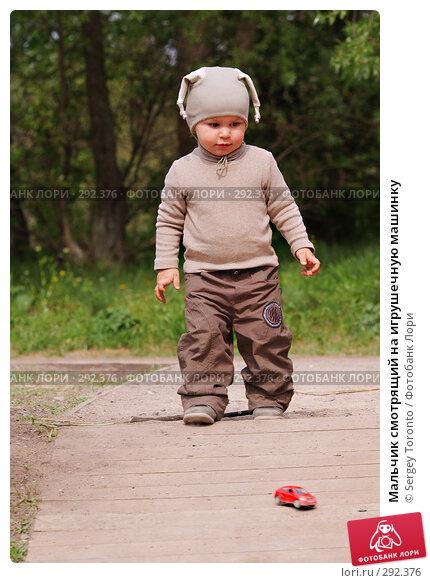 Мальчик смотрящий на игрушечную машинку, фото № 292376, снято 9 мая 2008 г. (c) Sergey Toronto / Фотобанк Лори