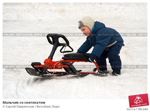 Мальчик со снегокатом, фото № 186644, снято 26 января 2008 г. (c) Сергей Лаврентьев / Фотобанк Лори