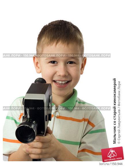 Мальчик со старой кинокамерой, фото № 150944, снято 16 декабря 2007 г. (c) Сергей Лаврентьев / Фотобанк Лори