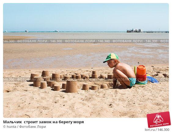 Купить «Мальчик  строит замок на берегу моря», фото № 146300, снято 11 сентября 2007 г. (c) hunta / Фотобанк Лори