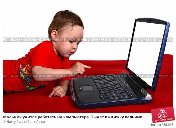 Мальчик учится работать на компьютере. Тычет в книжку пальчик., фото № 56016, снято 4 июня 2007 г. (c) Harry / Фотобанк Лори