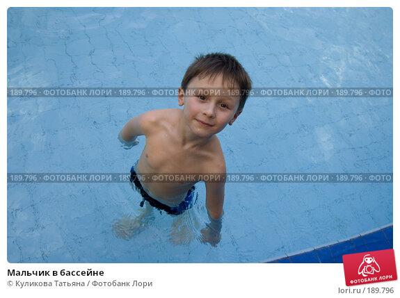 Мальчик в бассейне, фото № 189796, снято 22 мая 2017 г. (c) Куликова Татьяна / Фотобанк Лори