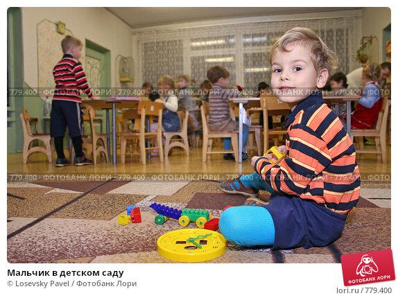Мальчик в детском саду, фото № 779400, снято 8 марта 2017 г. (c) Losevsky Pavel / Фотобанк Лори