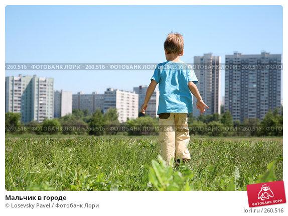 Купить «Мальчик в городе», фото № 260516, снято 11 декабря 2017 г. (c) Losevsky Pavel / Фотобанк Лори