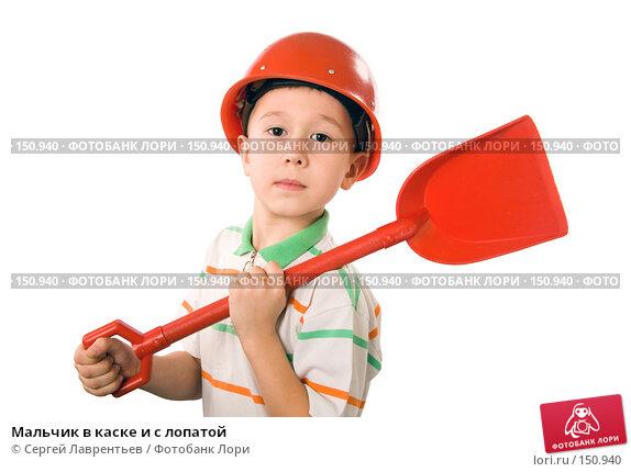 Мальчик в каске и с лопатой, фото № 150940, снято 16 декабря 2007 г. (c) Сергей Лаврентьев / Фотобанк Лори