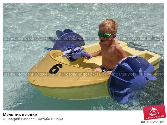 Мальчик в лодке, фото № 285408, снято 14 августа 2007 г. (c) Валерий Назаров / Фотобанк Лори