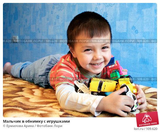 Мальчик в обнимку с игрушками, фото № 109620, снято 28 октября 2007 г. (c) Ермилова Арина / Фотобанк Лори