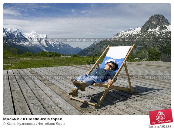 Мальчик в шезлонге в горах, фото № 85836, снято 17 июня 2007 г. (c) Юлия Кузнецова / Фотобанк Лори