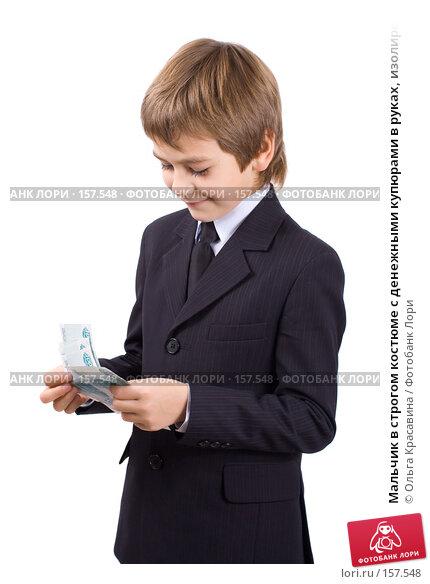Мальчик в строгом костюме с денежными купюрами в руках, изолировано, фото № 157548, снято 21 октября 2007 г. (c) Ольга Красавина / Фотобанк Лори